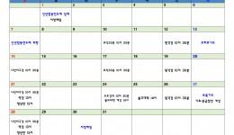 2021년 3월 행사계획표