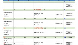 2021년 5월 행사계획표